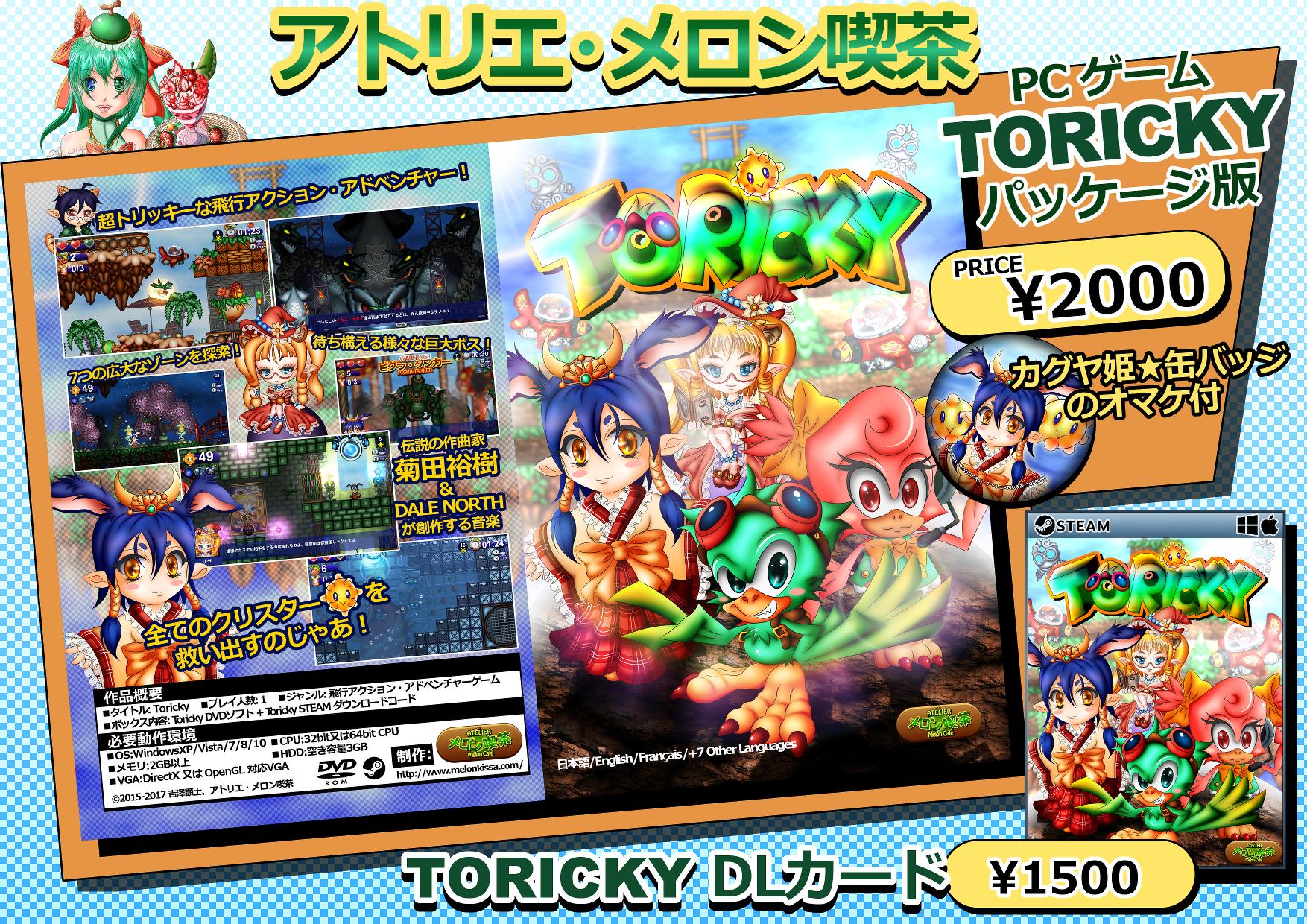 20171007_DoujinGameFes_Toricky_DVDoshinagaki_02