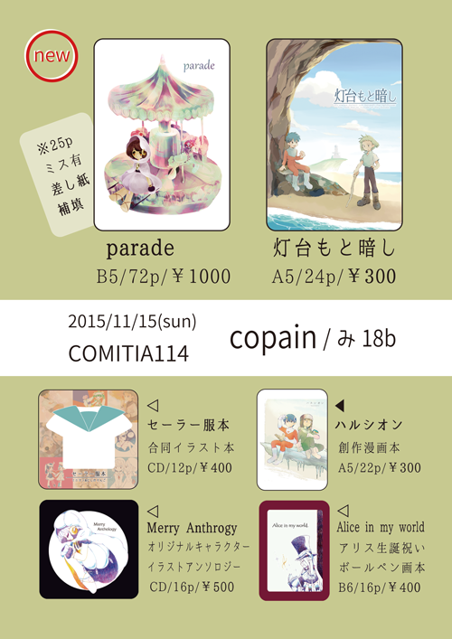 COMITIA114 お品書き